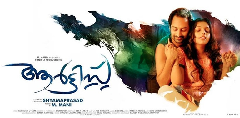 Artist Malayalam Film Poster Review